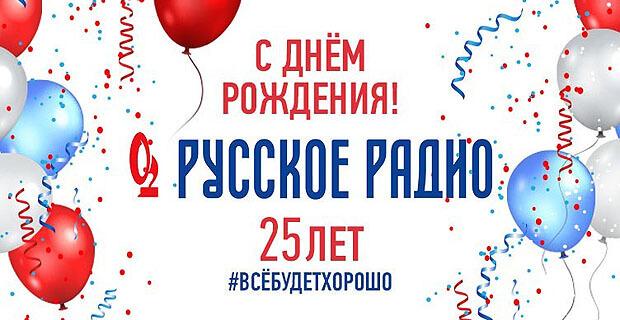 Звёзды станут радиоведущими праздничного эфира «День рождения «Русского Радио» - нам 25!» - Новости радио OnAir.ru