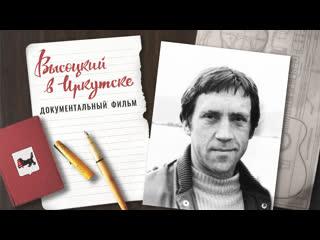 Высоцкий в  Иркутске - документальный фильм