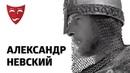 Александр Невский (исторический фильм, реж. Сергей Эйзенштейн, 1938)