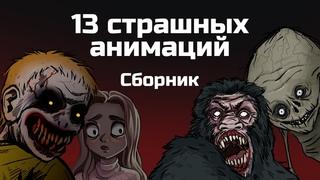 13 страшных историй. Сборник жутких анимаций (ноябрь 2019 - апрель 2020)