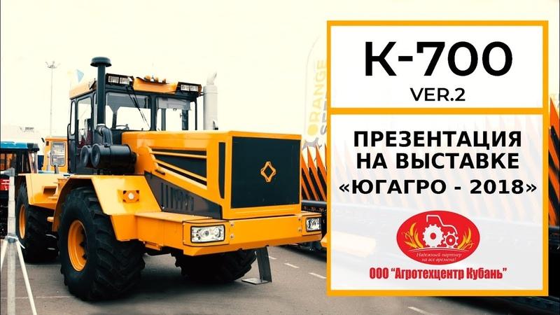 Дистанционный Ремонт Трактора Кировец К700 |Агротехцентр Кубань| Презентация К700 на выставке ЮГАГРО