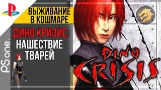 Dino Crisis / Дино Кризис: Нашествие Тварей | PlayStation 32-bit | Прохождение + Все концовки