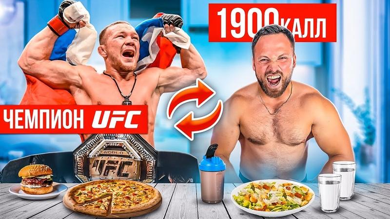 Поменялся на 24 часа с ЧЕМПИОНОМ UFC челлендж ПЁТР ЯН ШОКИРОВАЛ