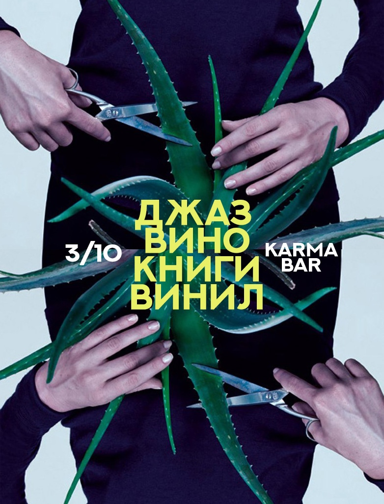 Афиша Екатеринбург джаз вино книги винил