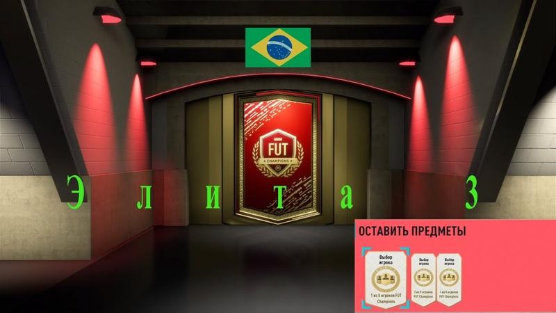 НАГРАДЫ ЗА WEEKEND LEAGUE ЭЛИТА 3 Последняя Элита в FIFA 20 Кумир в Моменте