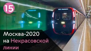 """""""ЭКСКЛЮЗИВ!"""" Электропоезд 81-775/776/777 """"МОСКВА-2020"""" на обкатке по Некрасовской линии!"""