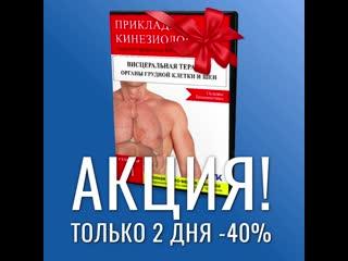 """АКЦИЯ! -40% на NEW видео-семинар """"Висцеральная терапия-2"""""""