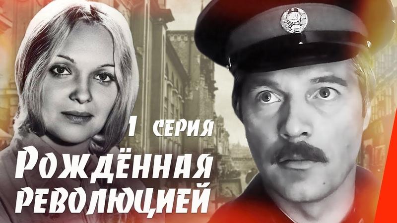 Рождённая революцией Трудная осень 1 серия 1974 сериал