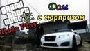 GTA 5 RP VMP Нашёл дом с сюрпризом