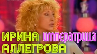 Ирина Аллегрова | ИМПЕРАТРИЦА