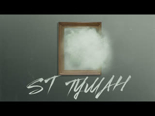 ST - Туман (Official video)