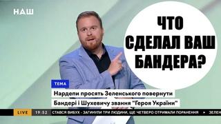 Назаров ОТВЕТИЛ националисту: С КАКОГО ПЕРЕПУГА Бандера – это украинская идентичность? НАШ