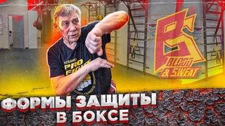 Самая большая ошибка в защите / Формы и техника защиты в боксе / Василий Чернигов