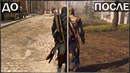 Assassin's Creed 3: Remastered - ДО и ПОСЛЕ! ПОЛНОЕ СРАВНЕНИЕ! (Как изменился Assassin's Creed 3?) TotalWeGames