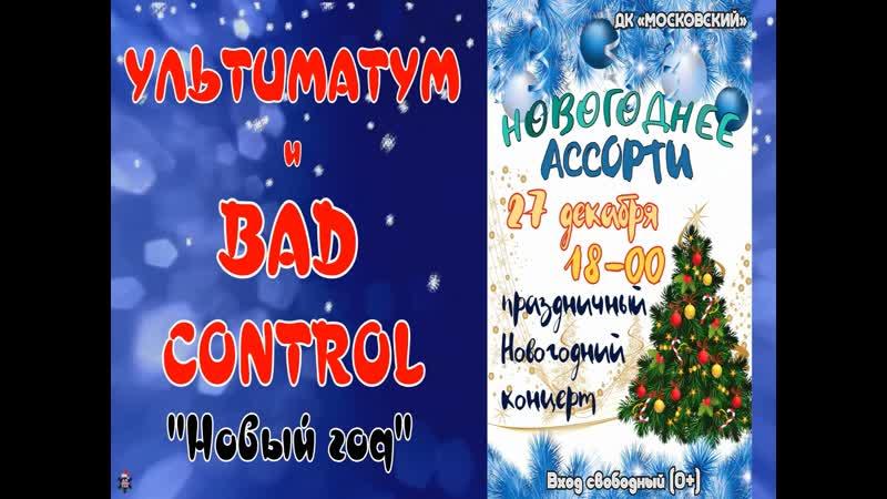 ANUF УТЛ BC Новый год НГ концерт в ДКМ 27 12 2019