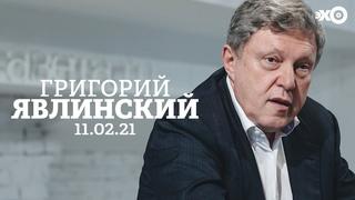 Тузы / Григорий Явлинский и Алексей Венедиктов //