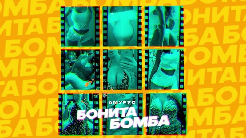 Амурус Бонита Бомба Official Audio