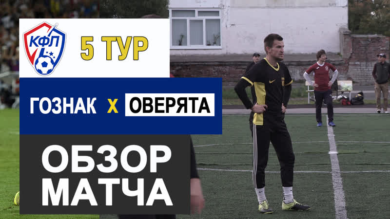 2 09 2020 ГОЗНАК ОВЕРЯТА 4 1 Обзор матча КФЛ