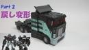 【TF非正規玩具レビュー】 海外の変形玩具 G-CREATION GDW-01B DARKNESS MAXMAS (Part 2), aka IDW Optimus Prime