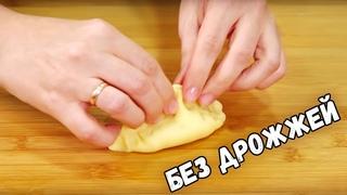 Самые быстрые ПИРОЖКИ  Сразу 5 способов, как приготовить тесто для пирожков БЕЗ ДРОЖЖЕЙ