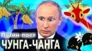 Путин спел Чунга-Чанга. Путин поет детские песни. ЧУНГА ЧАНГА ПЕСНЯ. Путин мем и прикол TaRaRam
