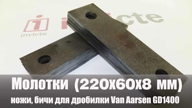 Молотки 220х60х8 мм ножи бичи для дробилки Van Aarsen GD1400 Hammers for grinder