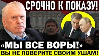 ЭКСТРЕННО! ПОСЛУШАЙТЕ ДО КОНЦА И ВСЁ ПОЙМЕТЕ! АГОНИЯ КАЗНОКРАДОВ —  — Владимир Путин
