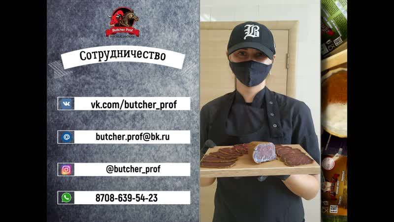 Бастурма от Butcher Prof