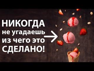 Делаем МОРОЖЕНОЕ для фото и видео. Fake ice cream \ Искусственное  мороженое.