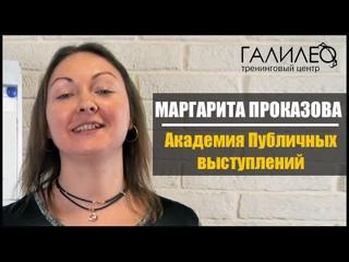 Маргарита Проказова - ФИНАЛЬНОЕ ВЫСТУПЛЕНИЕ