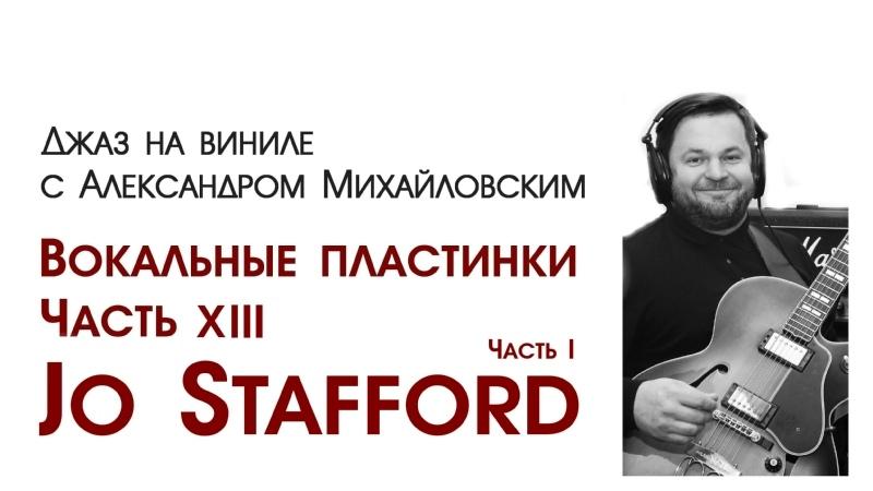 Джаз на виниле с Александром Михайловским Тема Вокальные пластинки Jo Stafford ч I