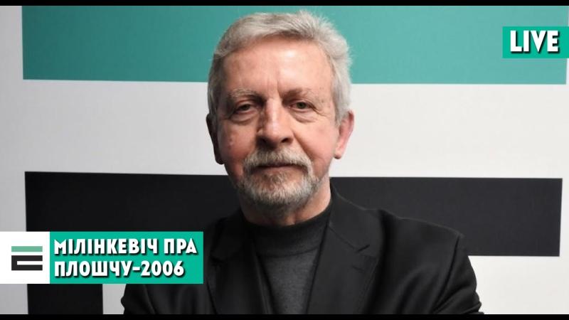 Плошча-2006 якім гэты дзень застанецца ў гісторыі Беларусі