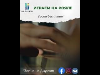 Уроки игры на рояле бесплатно