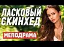 Красочный фильм с шикарной историей любви - ЛАСКОВЫЙ СКИНХЕД Русские мелодрамы новинки 2021