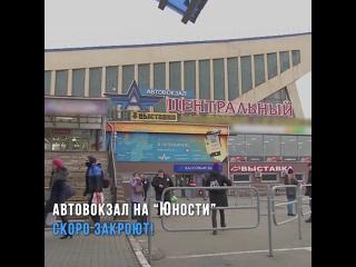 """Автовокзал на """"Юности"""" закрывают"""