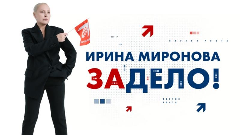 Ирина Миронова кандидат в депутаты от Партии Роста