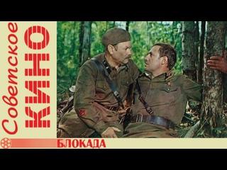 т/ф «Блокада» (1973-1977 гг.)
