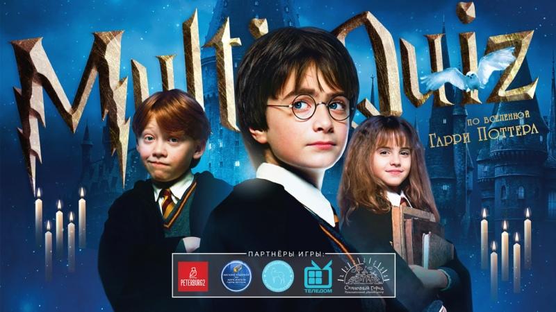 MULTI QUIZ по вселенной Гарри Поттера