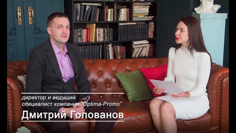 Интервью с Головановым Дмитрием