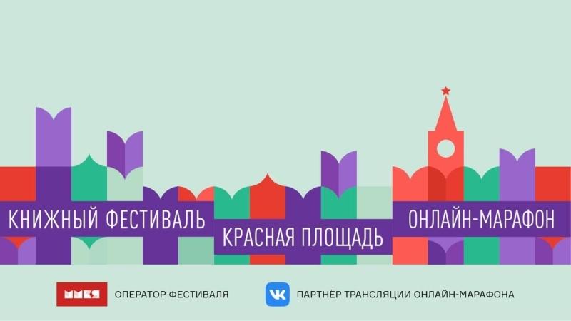 Онлайн марафон книжного фестиваля Красная площадь 19 06 2021 Ч 2