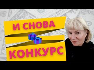 Новый конкурс! Конкурс - ФЛЕШМОБ от Рой Клуба!