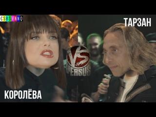 CSBSVNNQ Music - VERSUS - Тарзан VS Королёва