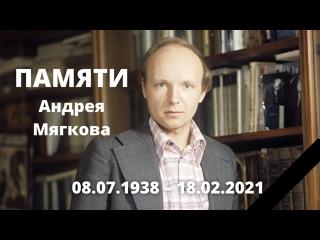 – -Памяти Андрея Мягкова Ирония судьбы или с Легким Паром