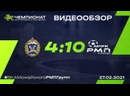11 тур. ВКА им. Можайского – РМП Групп - 4-10