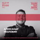 Александр Незлобин фотография #41