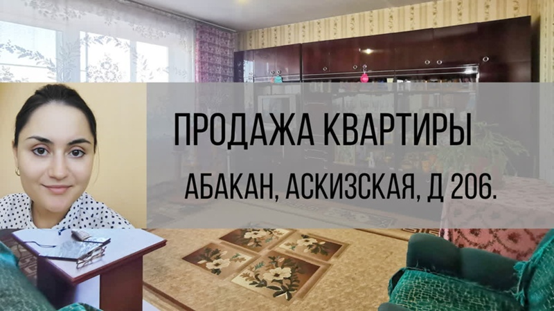 Абакан, ул. Аскизская, д 206. Продажа квартиры от агентства недвижимости Брокер Плюс.