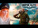 Вижу цель, не вижу препятствий или топ снайпер Вредная Sniper Elite 4 3