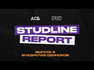 Studline Report: Владислав Одиноков