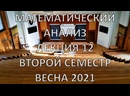 Lecture 12 MA. 2020/21. Semester 2