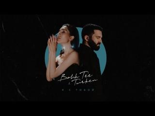 Премьера! Bahh Tee & Turken - Я с тобой